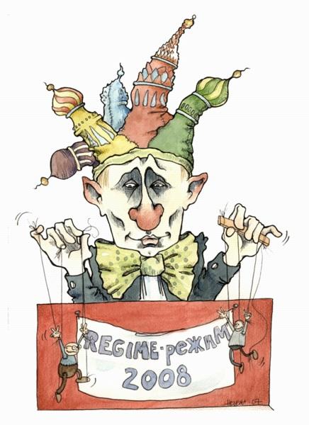 Regime 2008