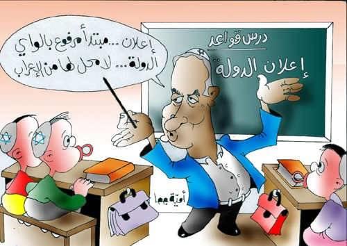 Israelisk språklektion